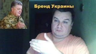 Порошенко назвал три раздражающих Москву украинских «бренда»