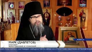 100-летие патриаршества