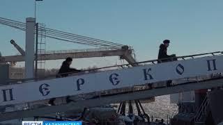 Учебное судно Балтийского флота «Перекоп» впервые совершит плавание вокруг Евразии