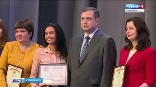 В Смоленске чествовали представителей научного сообщества