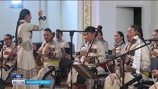 Жемчужина Бурятии на сцене Башкирской филармонии: уфимцы услышали музыку ветра и камней