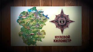 Нулевой километр. Выпуск 22.08.2018