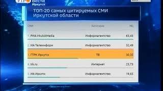«Вести Иркутск» — самое цитируемое СМИ среди областных телепрограмм