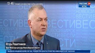 Стратегия развития культуры Новосибирской области