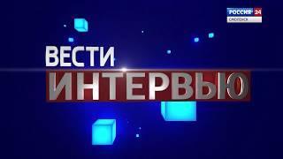 03.06.2018_ Вести интервью_ Стукалов