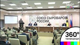 На Арене Химки - открылся Второй всероссийский съезд союза сыроваров