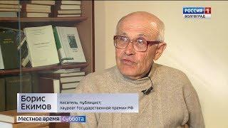 Специальный репортаж. Юбилей Бориса Екимова. 24.11.18
