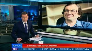 В Москве умер Сергей Мавроди