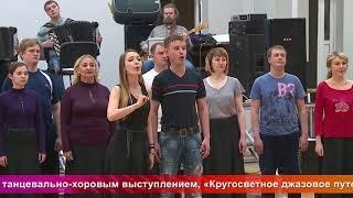"""Од пинге. Анонс концерта ансамбля """"Умарина"""" и оркестра """"Биг-бенд """"Саранск"""""""