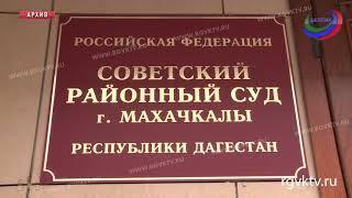 Экс-главе МСЭ Дагестана суд продлил срок задержания до февраля 2019-го