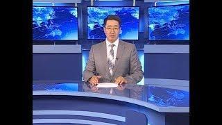 Вести Бурятия. (на бурятском языке). Эфир от 23.05.2018