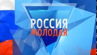 Россия молодая от 5.05.18