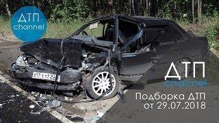 Подборка ДТП за 29.07.2018 год