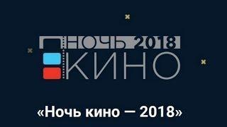 Югорчан пригласили на мероприятия всероссийской акции «Ночь кино»