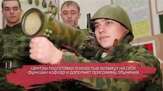 Российские ВУЗы закрывают военные кафедры