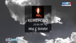 Кемерово, Пермь с вами!