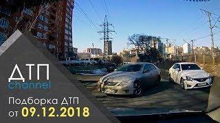 Подборка ДТП за 09.12.2018 год