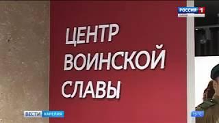 Презентация Центра воинской славы Петрозаводска