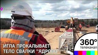 На полигоне Ядрово начался активный этап дегазации