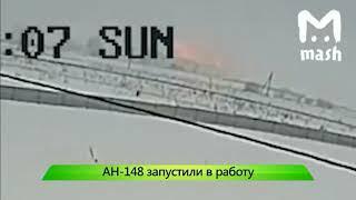 ИКГ АН 148 запустили в работу #6