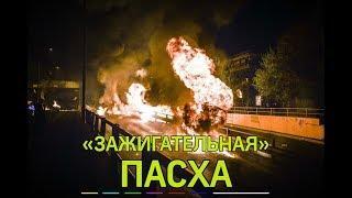 [МБН: 9.04] В Греции на Пасху люди забросали улицы коктейлями молотова