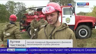 Лесные пожарные Смоленщины подвели итоги сезона