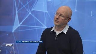 Goblin в Екатеринбурге