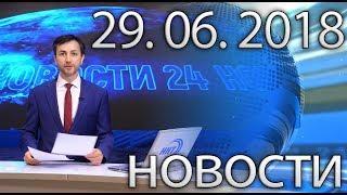 Новости Дагестан за 29.06.2018 год