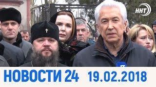 Новости Дагестан за 19.02.2018 год