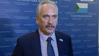 Итоговое заседание Законодательной Думы Хабаровского края