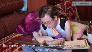 Парализованный парень из Тверской области рисует волшебные миры