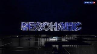 Резонанс. Обращение Владимира Путина об изменениях в пенсионном законодательстве. 30.08.18