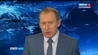 Вести-Томск, выпуск 14:40 от 02.08.2018