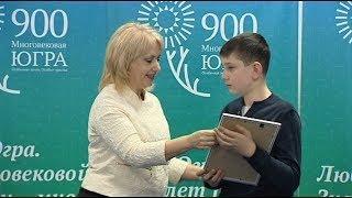 В окружной библиотеке наградили победителей конкурса «Югре-900»