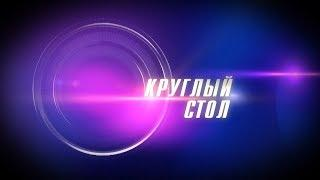 Круглый стол. Выпуск 05.04.2018
