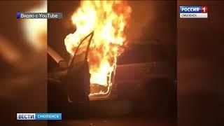 Смоленские полицейские рассказали о поджогах авто