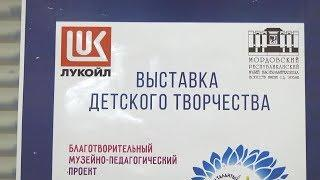 В Мордовском музее имени Эрьзи подвели итоги проекта «Мы нашли таланты!»