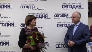 """Начальник управления соцразвития поздравила газету """"Тюменская область сегодня"""""""