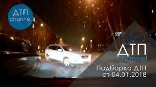 Подборка ДТП за 04.01.2018 год