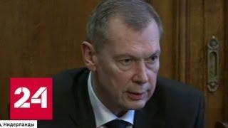 ОХЗО отвергла предложение России о новом расследовании ЧП в Солсбери - Россия 24