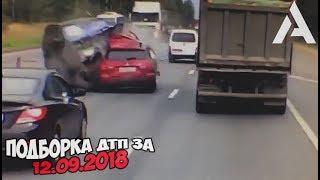 ДТП. Подборка аварий за 12.09.2018 [жесткая подборка]