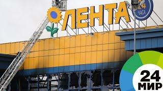 «Лента» восстановит выгоревший гипермаркет в Петербурге - МИР 24