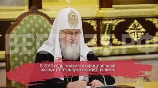 У патриарха Кирилла появился аккаунт в «Инстаграме»