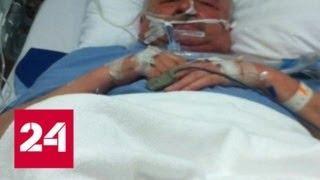 Страховая компания отказывается оплачивать лечение хабаровского пенсионера в Таиланде - Россия 24