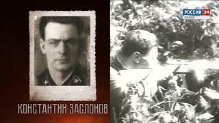 Улицы героев. Константин Заслонов