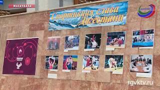 В Национальной библиотеке открылась выставка спортивной славы Дагестана