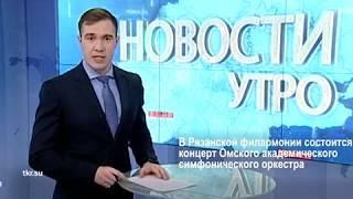 Новости. Утро (13 марта 2018)