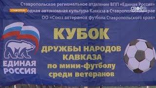 В Ставрополе прошёл кубок дружбы народов Северного Кавказа по мини-футболу среди ветеранов