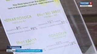 Еноты учили ставропольских школьников экономить