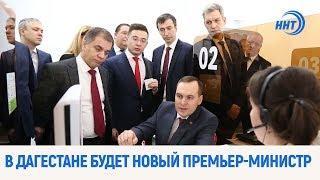 В Дагестане будет новый премьер-министр
